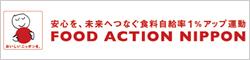 フードアクション