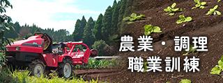 農業・調理職業訓練