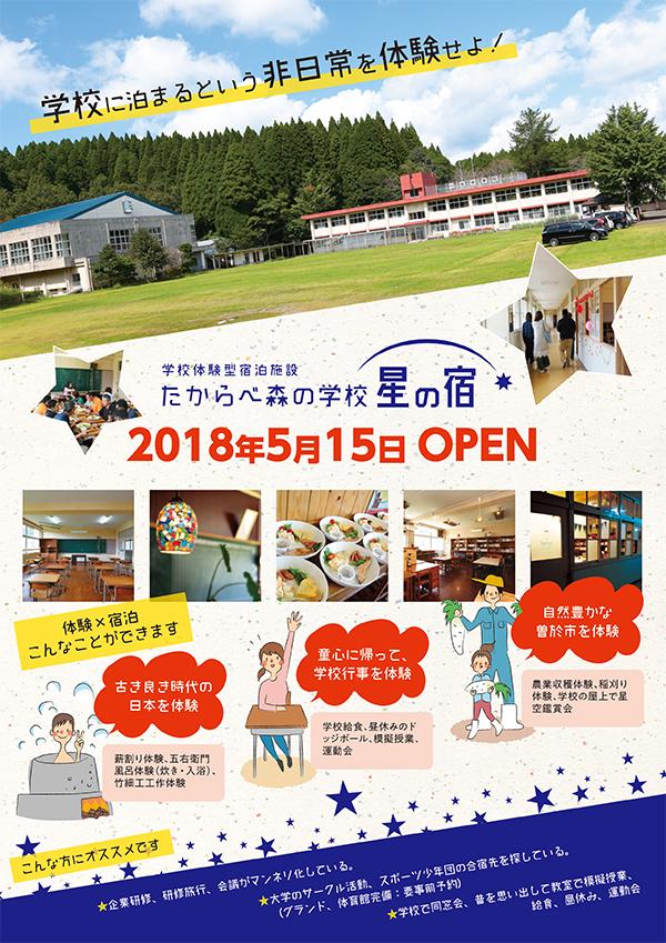 体験型宿泊施設星の宿5月15日オープン