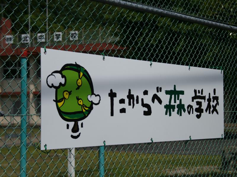 たからべ森の学校ロゴ看板