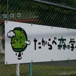 たからべ森の学校看板