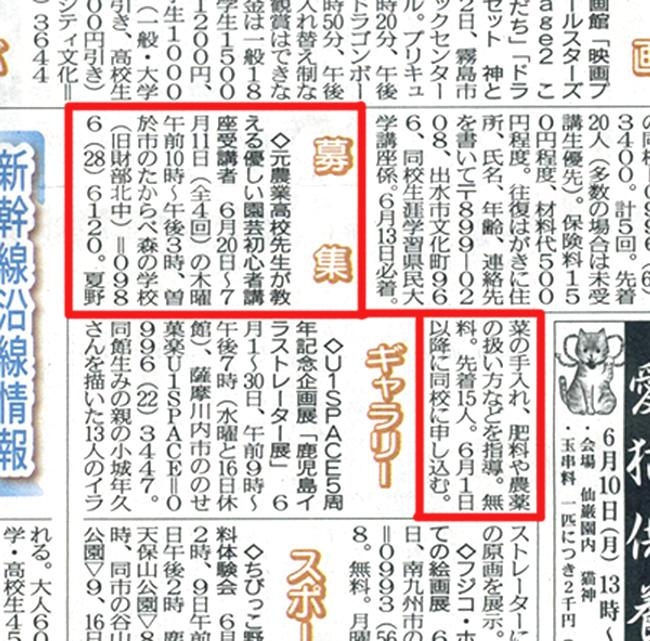 南日本新聞「みなみのカレンダー」で紹介されました
