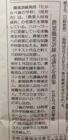 南日本新聞で紹介