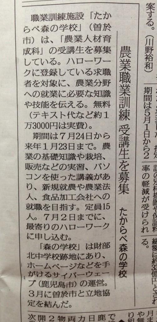 南日本新聞に掲載されました!