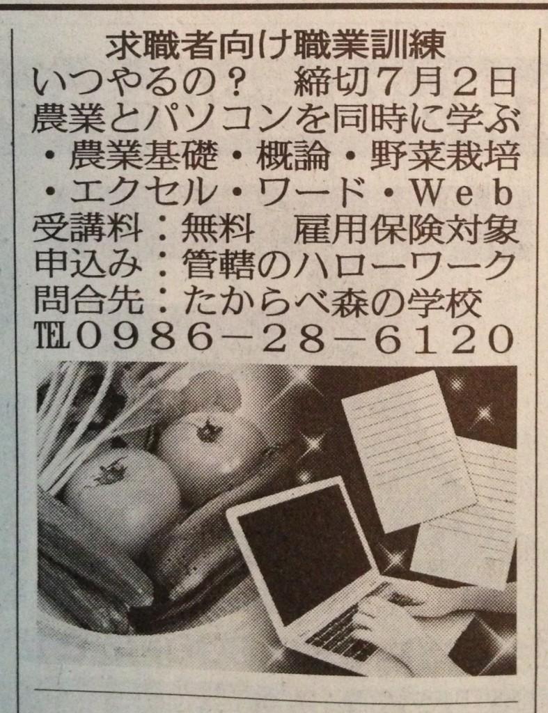 南日本新聞ぴこ欄に広告を掲載しました。