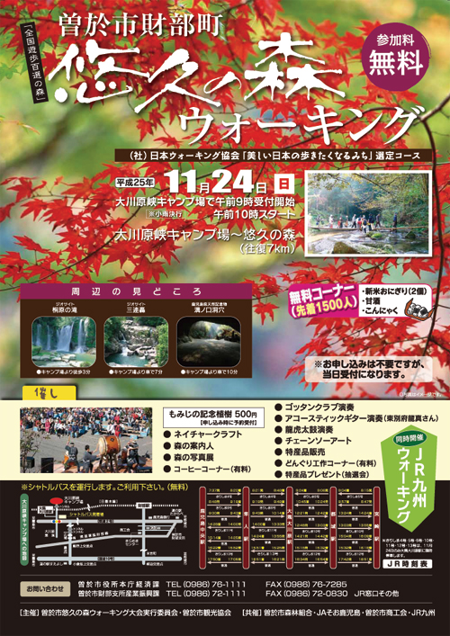 悠久の森ウォーキング大会平成25年11月24日