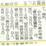 南日本新聞みなみのカレンダーで紹介