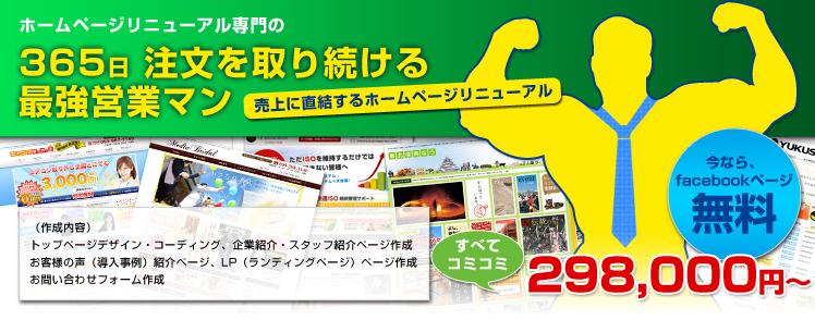 ホームページ専門の365日注文を取り続ける最強営業マン