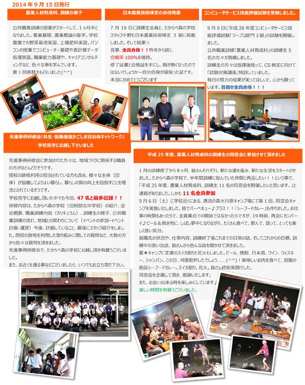 学校便りVol.14-2