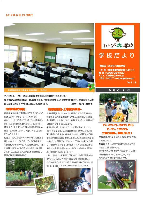 学校新聞13号
