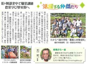 JAそお鹿児島の広報紙、ソオレーィュ農業人材育成科の訓練の様子が紹介されました