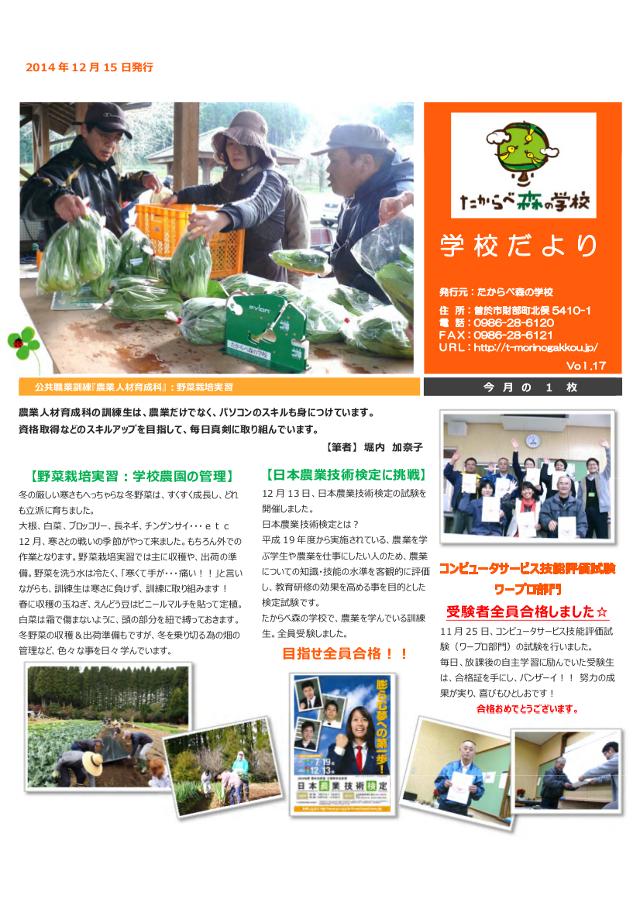 newslatter20141215-1