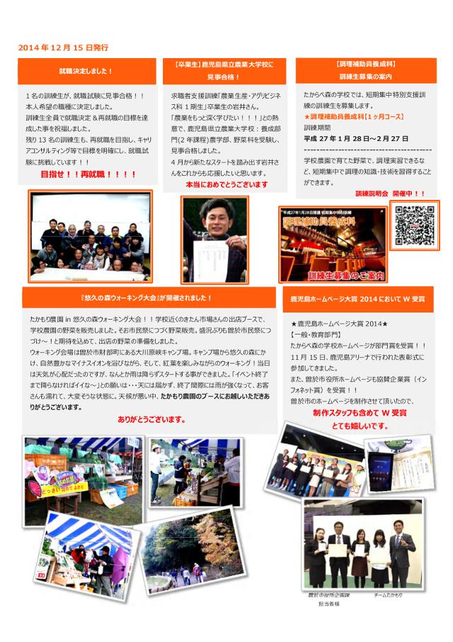 newslatter20141215-2