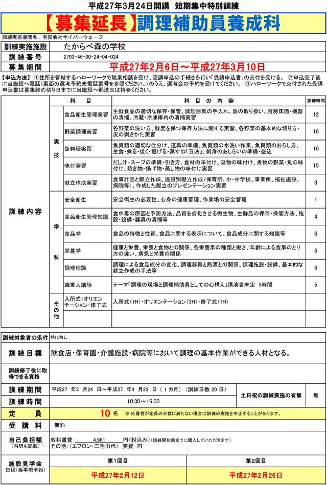 【募集延長】平成27年3月24日開講-調理補助員養成科