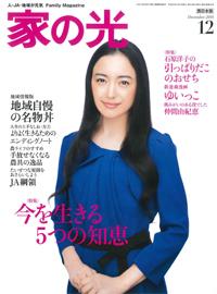 ienohikari-201412