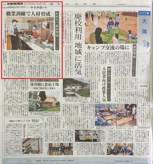 南日本新聞朝刊でたからべ森の学校が紹介されました