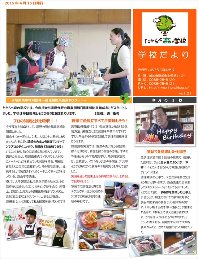 newslatter20150415-1