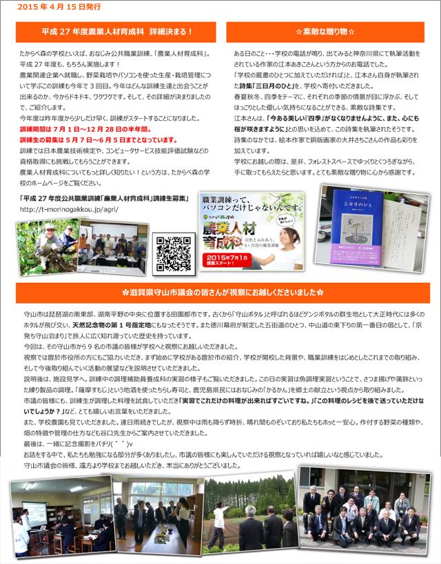 学校便りVol21-2