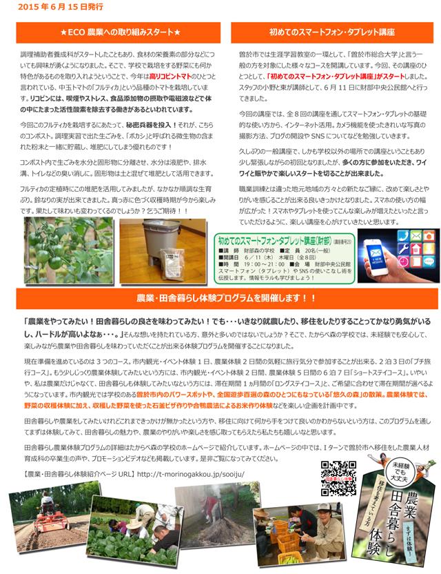 newslatter20150615-2