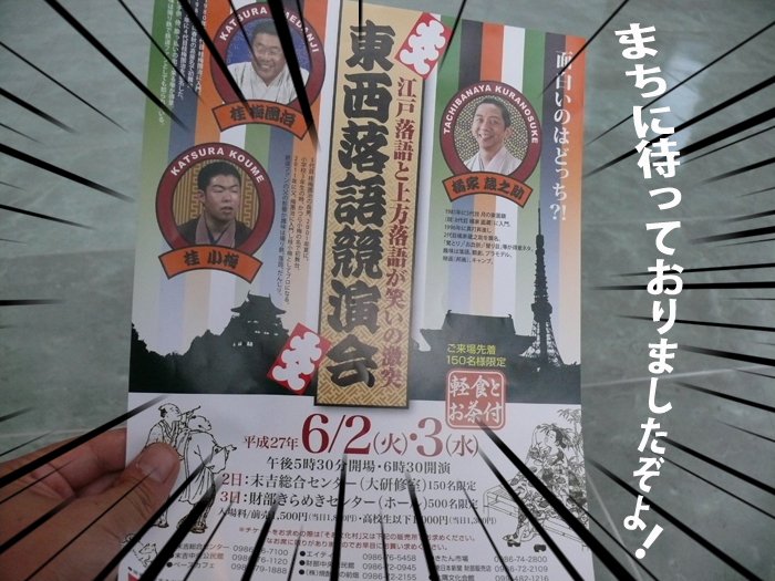 文化村さん東西落語競演会