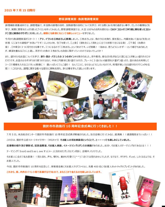 newslatter20150715-2