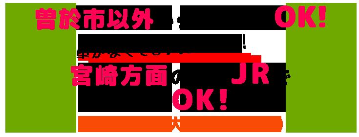 曽於市以外からの参加もOK!宮崎方面の方はJRで 通学OK!