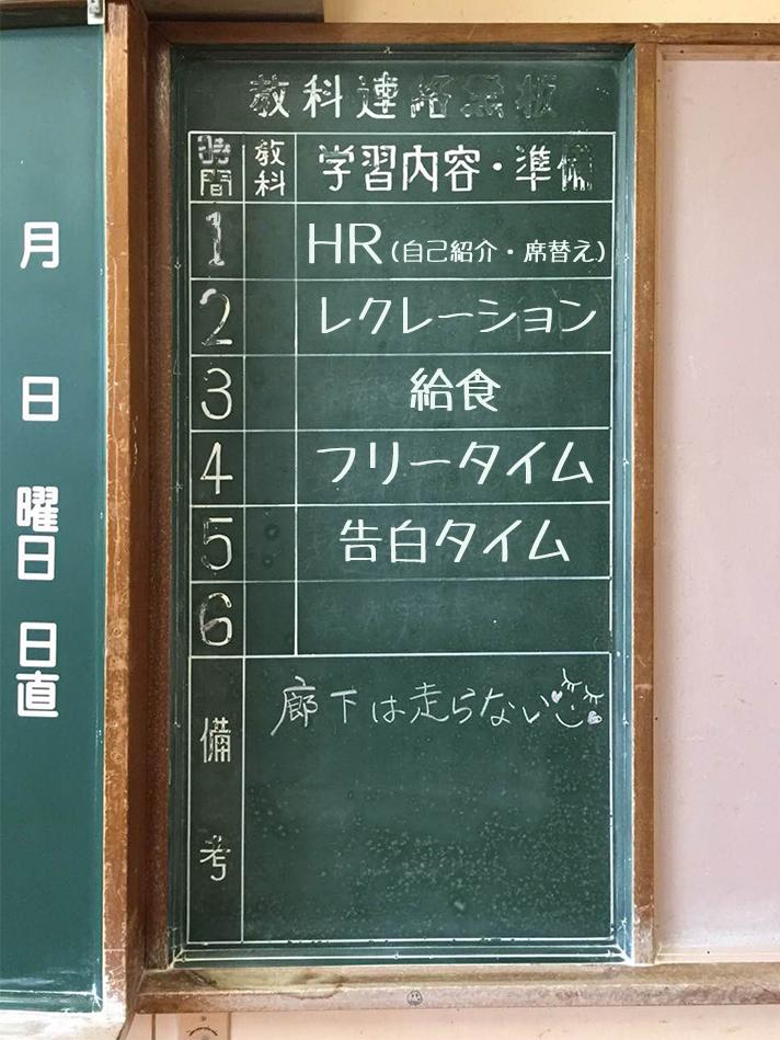 授業の時間割