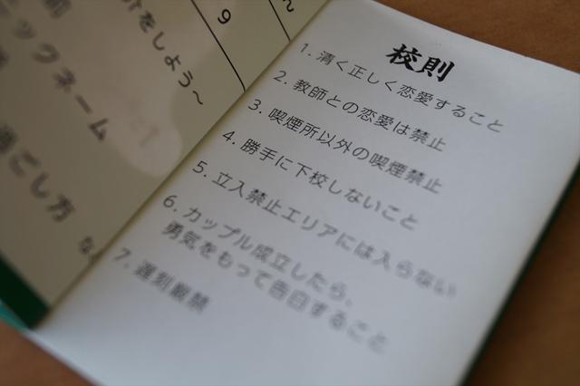 学校恋活生徒手帳
