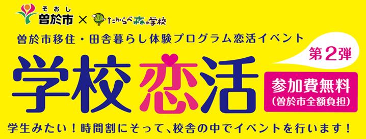 学校恋活第2弾