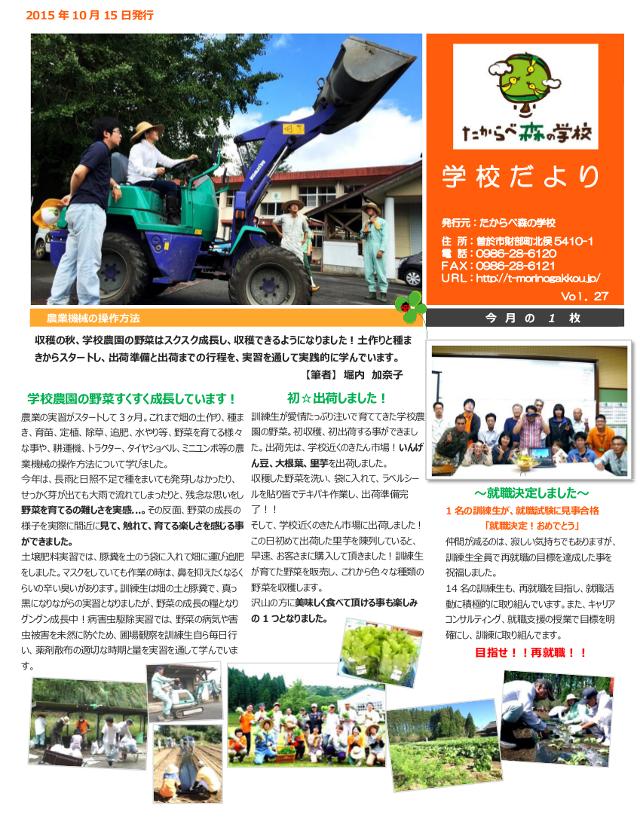 newslatter20151015-1