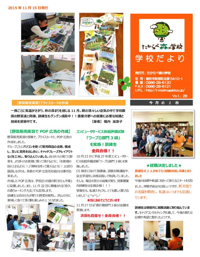 newslatter201501115-1