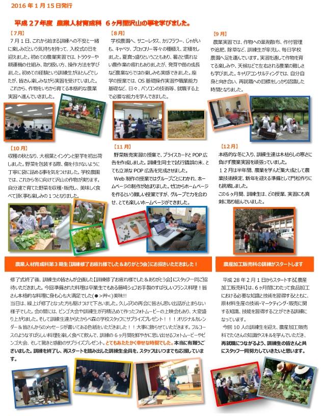 newslatter2016115(2)