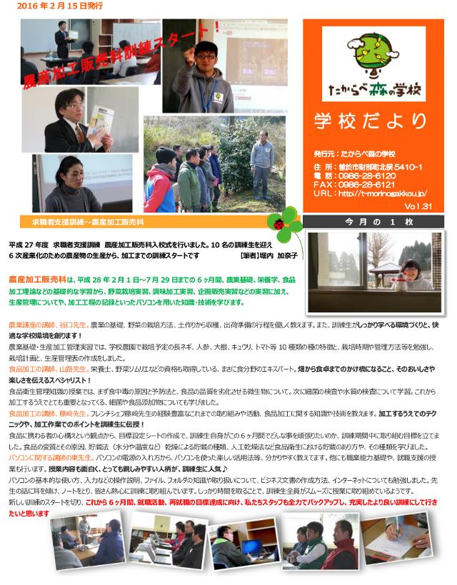 newslatter20160215(1)