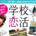 koikatsu160723