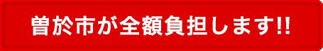 course-futan