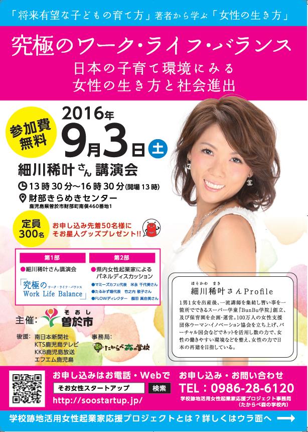 将来有望な子どもの育て方の著者である細川稀叶さん講演会を開催します