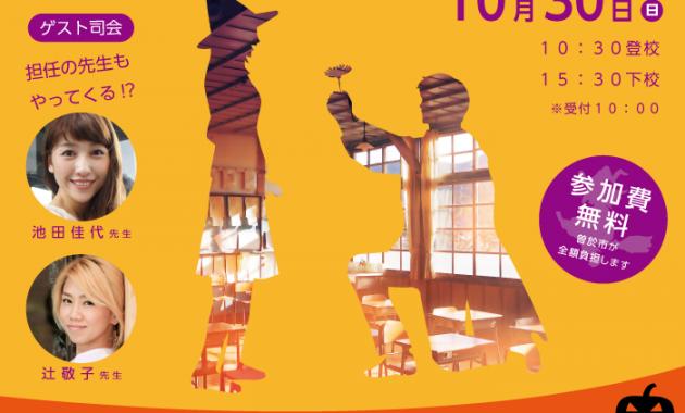 学校恋活イベント2016秋「ハロウィン編」学生時代に戻って素敵なパートナーを見つけませんか