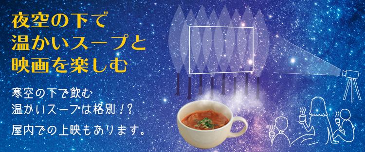 夜空の下で 温かいスープと 映画を楽しむ