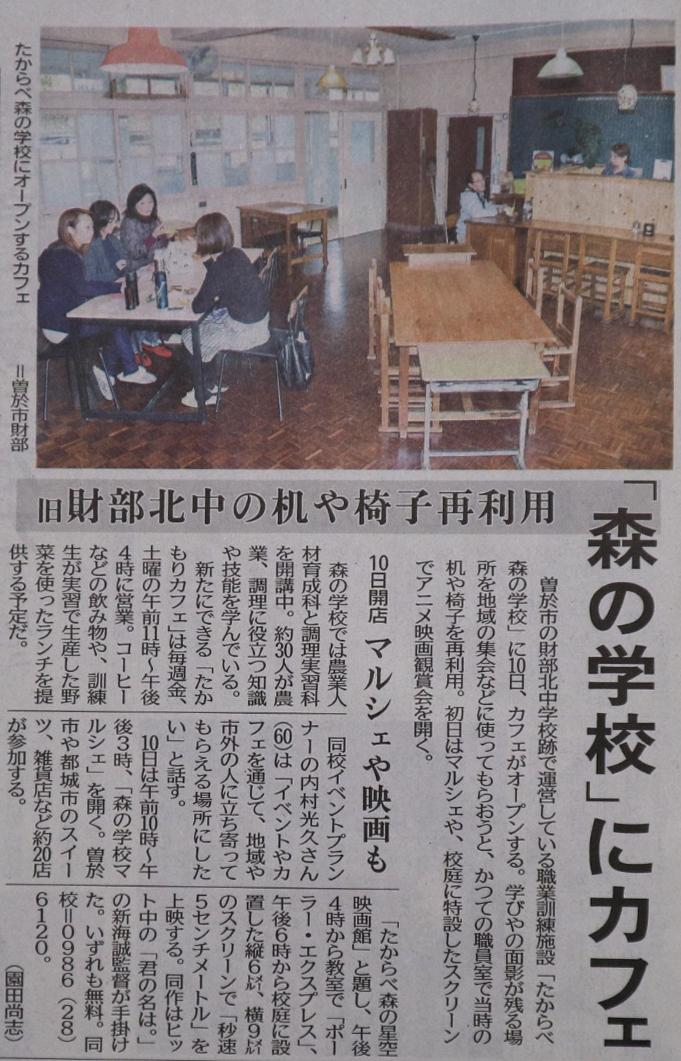 平成28年12月5日の南日本新聞(地域面)で、「森の学校にカフェ」が紹介されました。