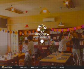 たか森カフェホームページ