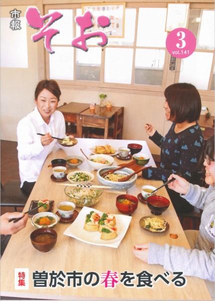市報そお3月号特集「曽於市の春を食べる」で紹介されました