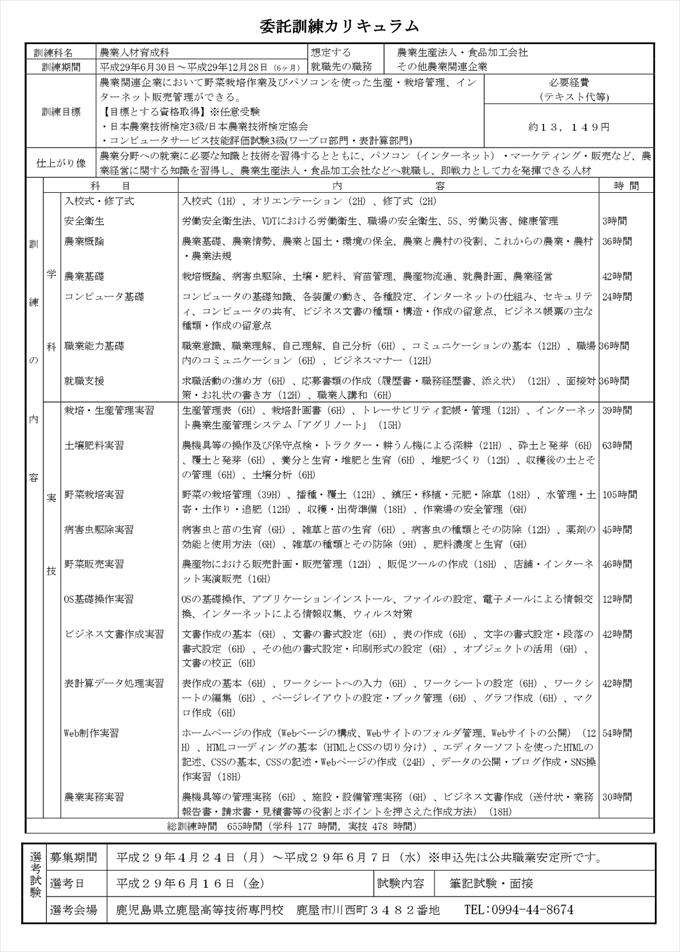 H29-nougyoujinzai-leafret5