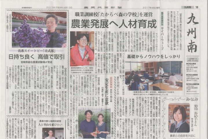 農業共済新聞「九州南」で紹介されました