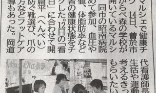 南日本新聞みなみネットで森の学校マルシェが紹介