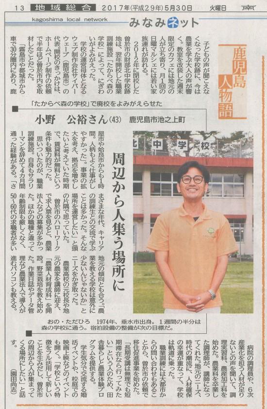 南日本新聞鹿児島人物語に紹介