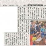 南日本新聞「地域総合面」で紹介されました