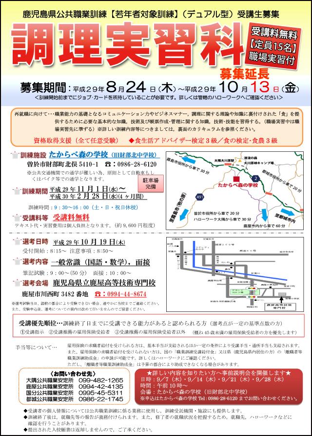 【募集延長】平成29年度調理実習科訓練生募集リーフレット(表面)