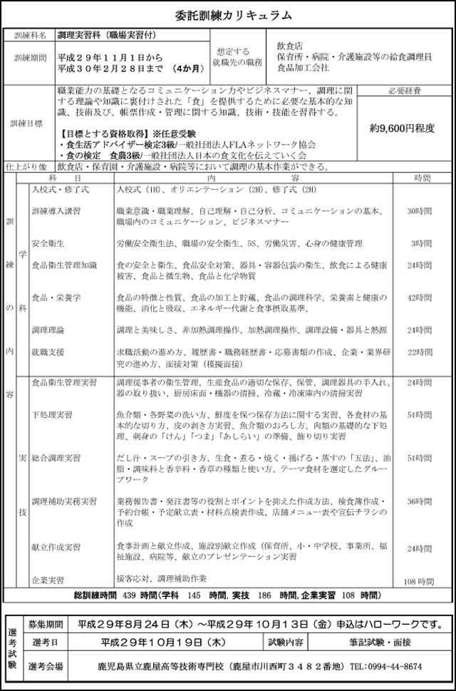 【募集延長】平成29年度調理実習科訓練生募集リーフレット(裏面)