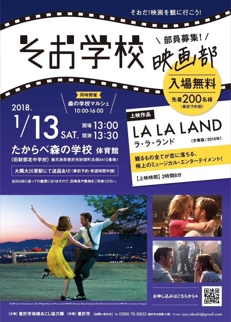 LALALAND映画鑑賞会