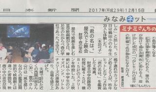 君に名は。野外シネマ上映会南日本新聞で紹介されました